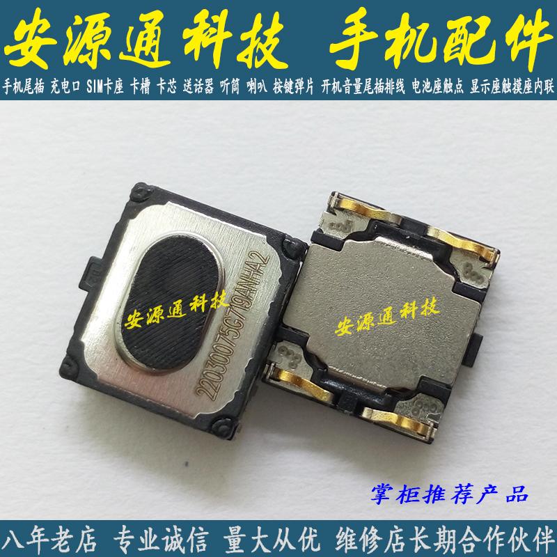 手机内置听筒 适用华为P9听筒 畅享5 5S 荣耀V8 KNT-AL20 P9plus