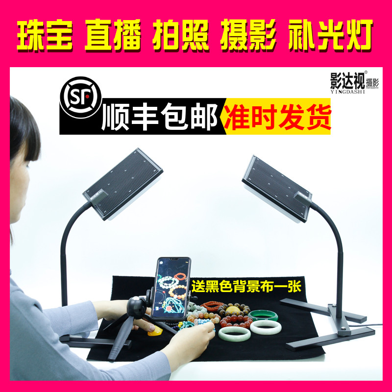 影达视LED珠宝直播灯光视频拍照补光灯便携式静物玉器翡翠摄影灯