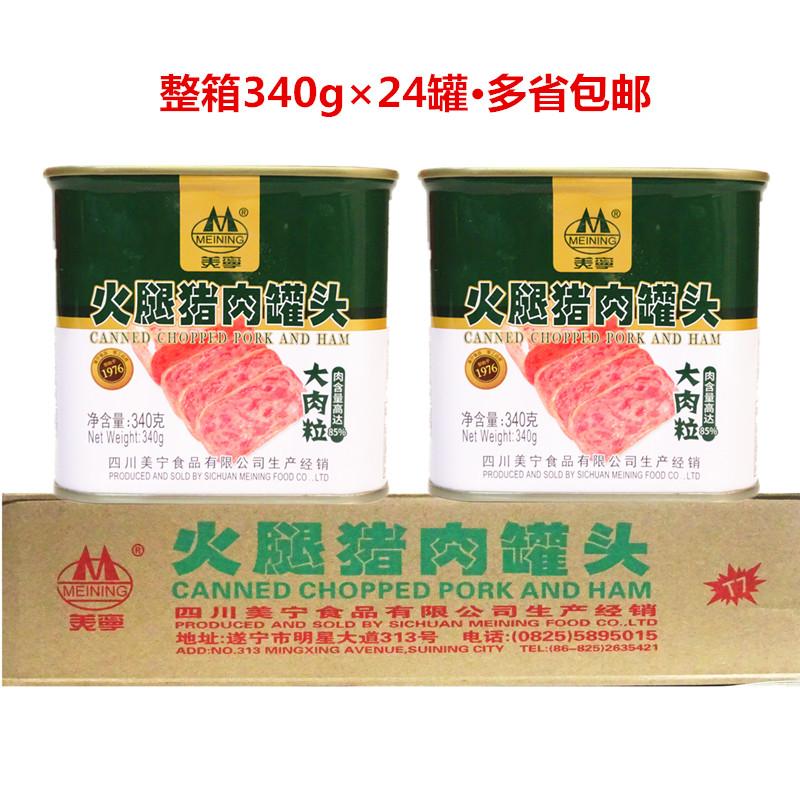 美宁火腿猪肉午餐肉罐头340g整箱24罐火锅麻辣烫汤锅菜品商用包邮