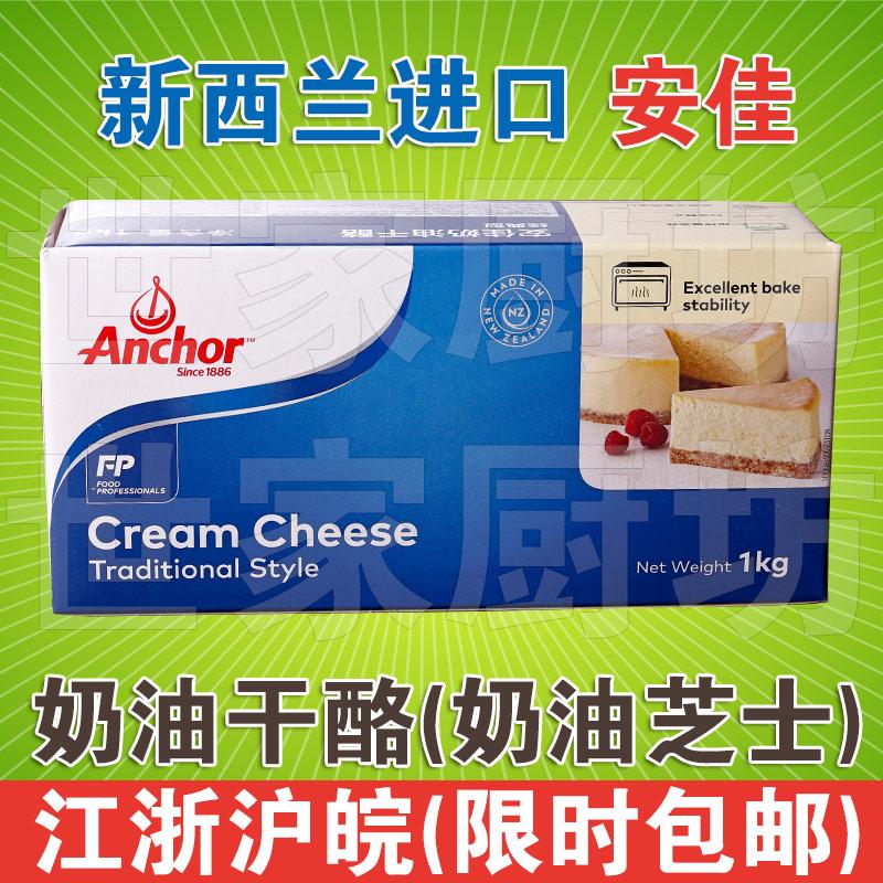 新西兰进口 Anchor 安佳奶油干酪 Cream Cheese 奶油芝士 1K(非品牌)
