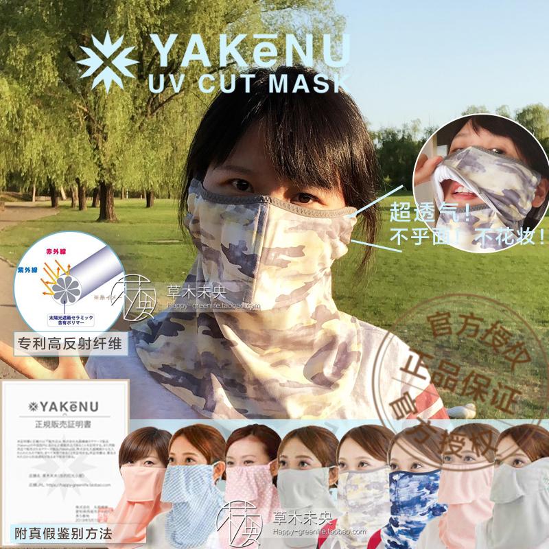 126.00元包邮日本直进正品!畅爽呼吸!Yakenu分层UV防晒面罩护颈口罩骑行户外