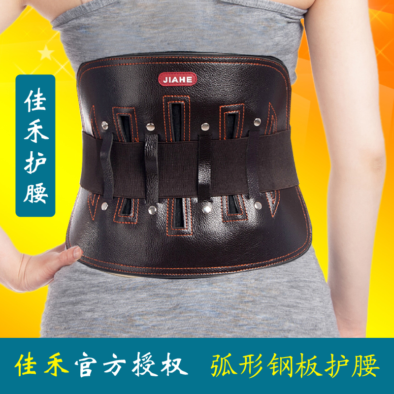 Jiahe mens and womens waistband, breathable curvature plate, waist circumference, lumbar disc strain protrusion, physiotherapy, waist protection and fixation belt