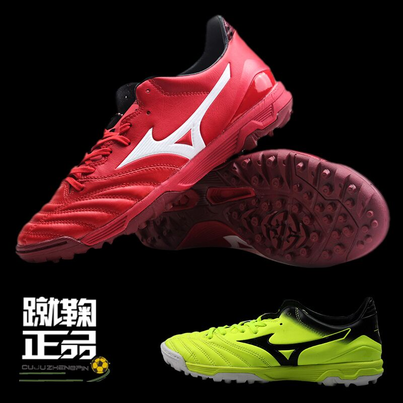 Mizuno/美津浓 MORELIA NEO-KL AS TF袋鼠皮碎钉足球鞋P1GD185509