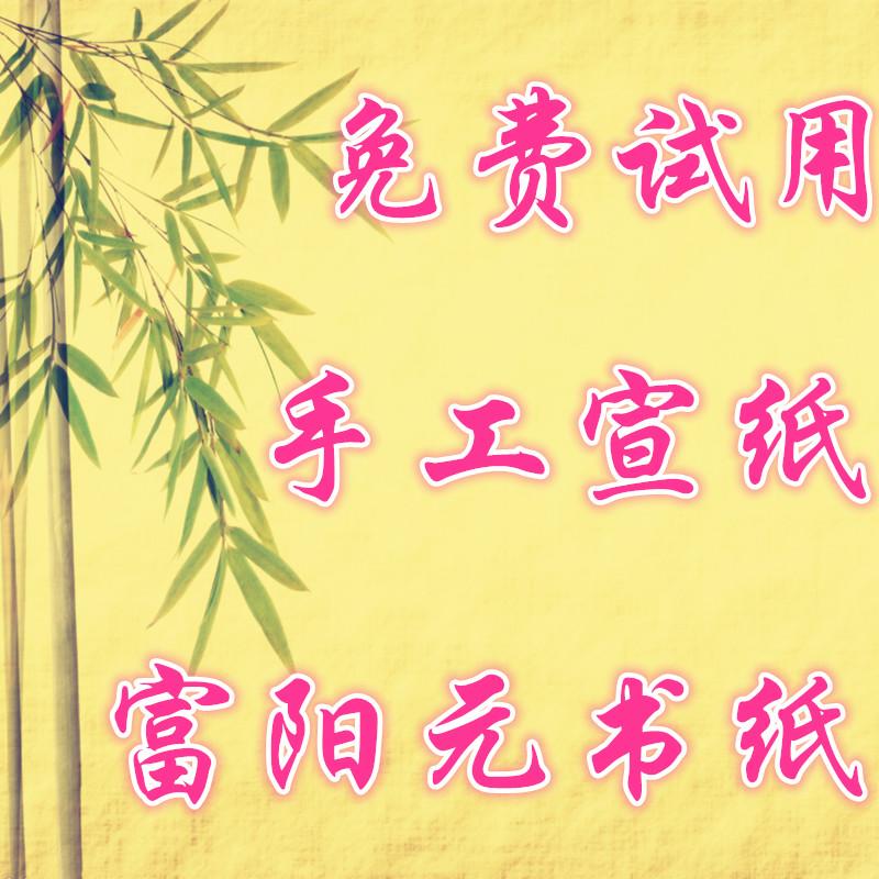 Сюаньчэнская бумага богатые солнце юань книга бумага заусенец бумага белый династия тан бумага старый серый бумага каллиграфия традиционная китайская живопись практика обрамленный печать бесплатный образец использование