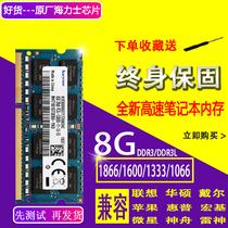 海力士芯片8GDDR3L160018661333标低压笔记本电脑内存条兼容4G