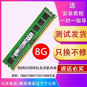三星芯片DDR3 1600 1333 8G台式机电脑内存条兼2G 4G双通运行16G