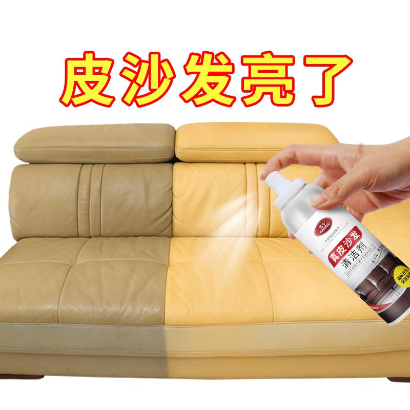 皮沙发清洁剂去污保养油皮革护理皮具擦真皮包包神器清洗专用家用