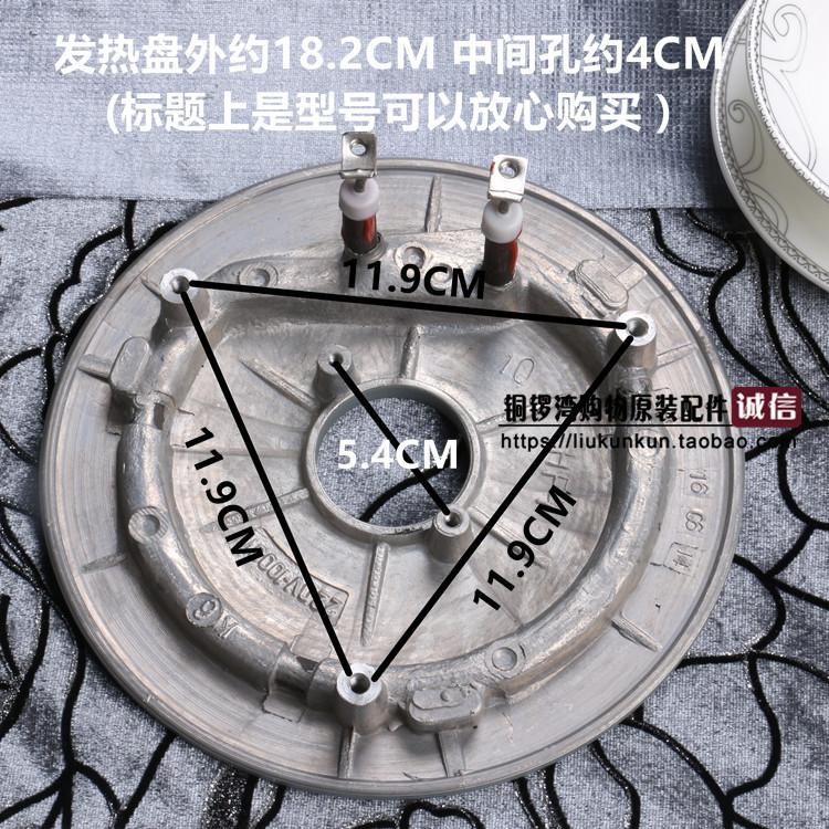 九阳电压力锅发热盘50YS6A/50YL1EC/50YS6EC/50YS16加热盘底板