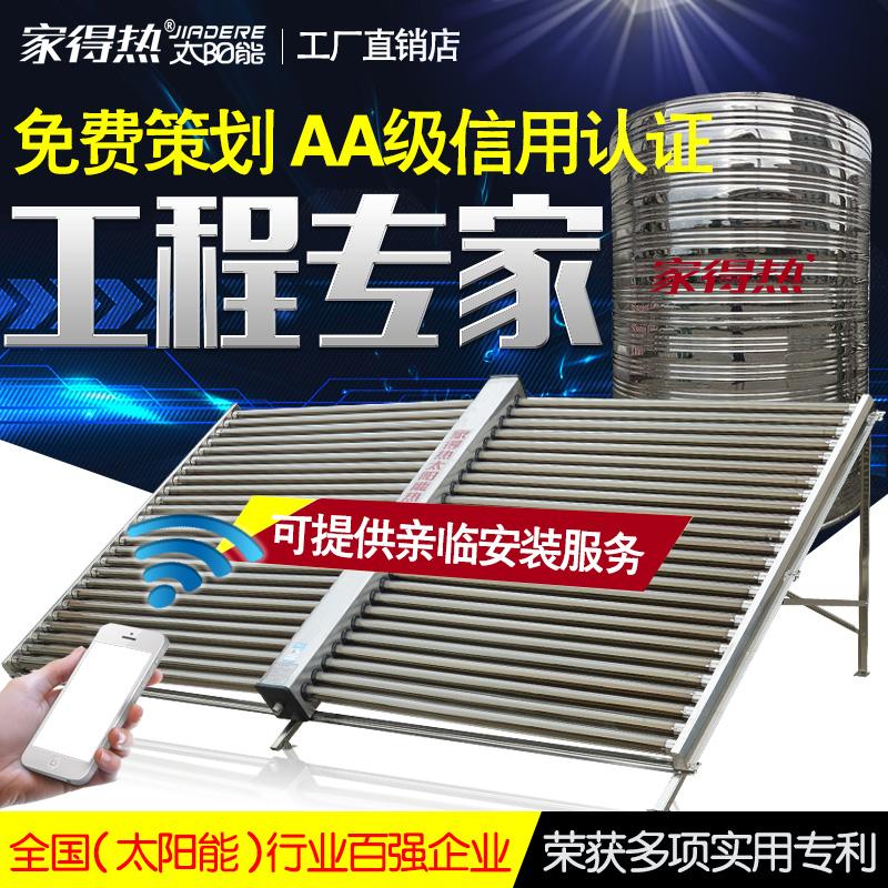 太阳能热水工程联箱集热器大型商用热水器供暖系统空气能酒店宾馆