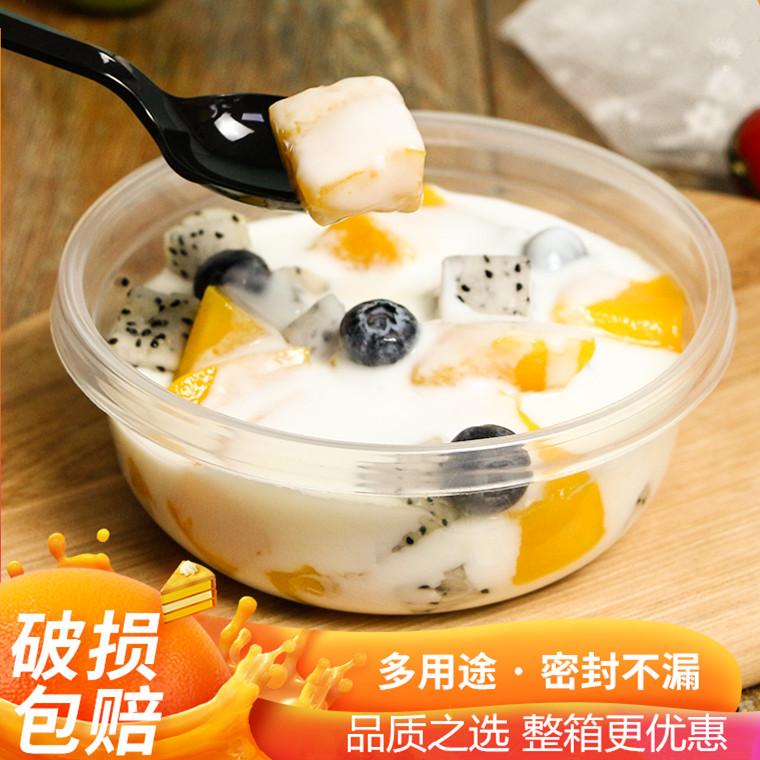 一次性打包碗圆形水果捞盒子外卖小碗便当餐盒汤碗密封保鲜盒包邮