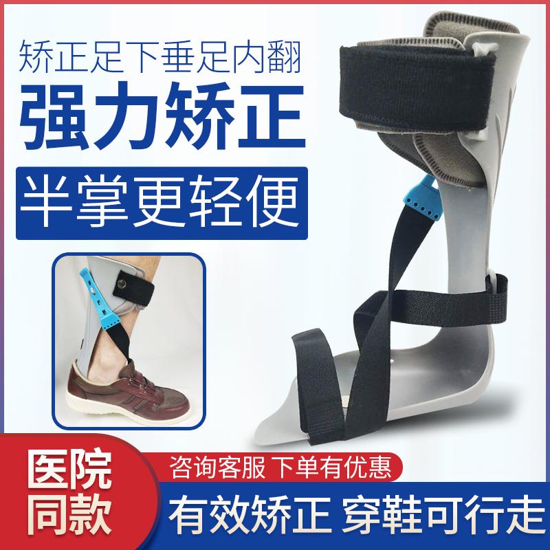 足下垂矫形器踝足脚踝康复器足托矫正鞋偏瘫足内翻脚外翻矫正器