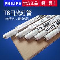 Philips Lamp T8 Fluorescent lamp straight tube fluorescent three-color 36W TLD18W 54-765 YZ36RR25