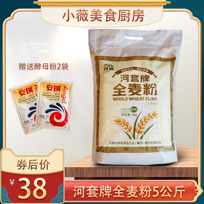 Whole wheat flour Hetao brand whole wheat flour 5kg wheat flour without adding high gluten wheat flour