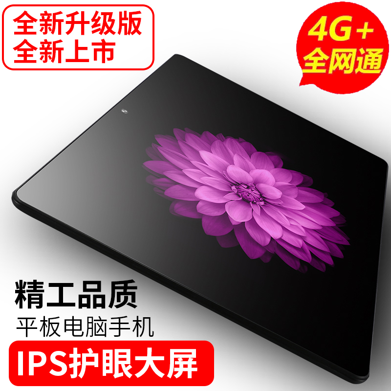 博智星 S9超薄平板��X10寸手�CWIFI安卓智能4G通�全�W通二合一高清三星屏送小米�源游�虺噪u十核2018新款