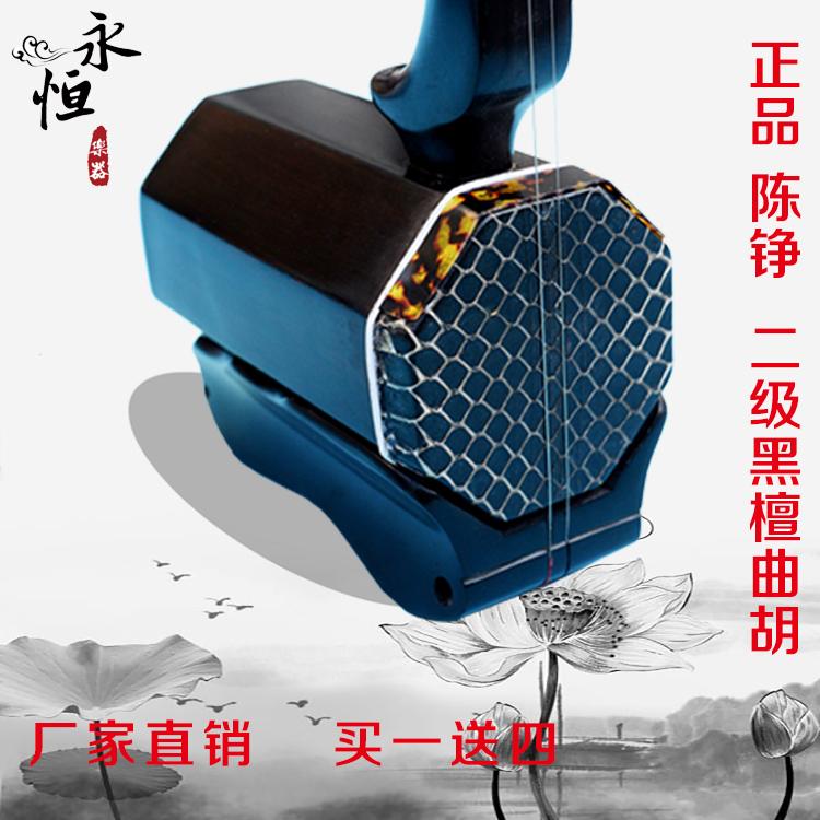 Завод прямого испытания Quuu Цюй Ху Ху Ху черный Tan Chenyi Professional Qu Hu Refined Qu Huqin