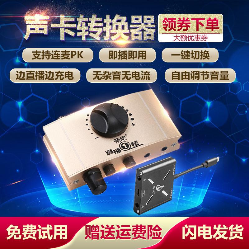 直播一号手机直播声卡转换器苹果6/7/8/x连麦PK充电转接头创新5.1,可领取60元淘宝优惠券