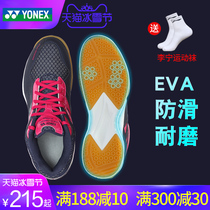 Official website Authentic Utah Badminton shoes anti-skid shock absorber mens shoes yy training children ultra-light summer breathable