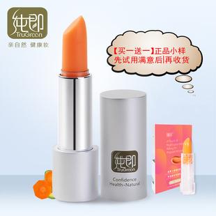 纯即植物胡萝卜素温感变色唇膏女保湿 不脱色防水纯孕妇可专用口红