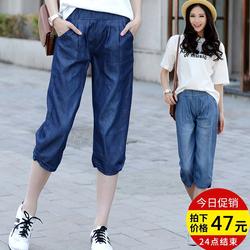 天丝七分牛仔裤女超薄高腰中裤子