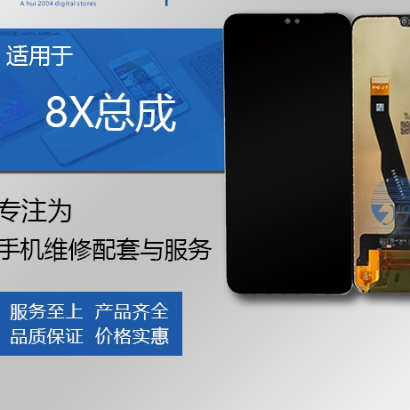 Yihui screen is suitable for internal and external display of Huawei glory 8x assembly jsn-al00a jsn-al00 LCD