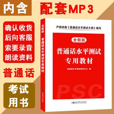 普通话水平测试教材普通话考试用书专用教程普通话训练学习普通话的书标准普通话测训练与测试培训指导