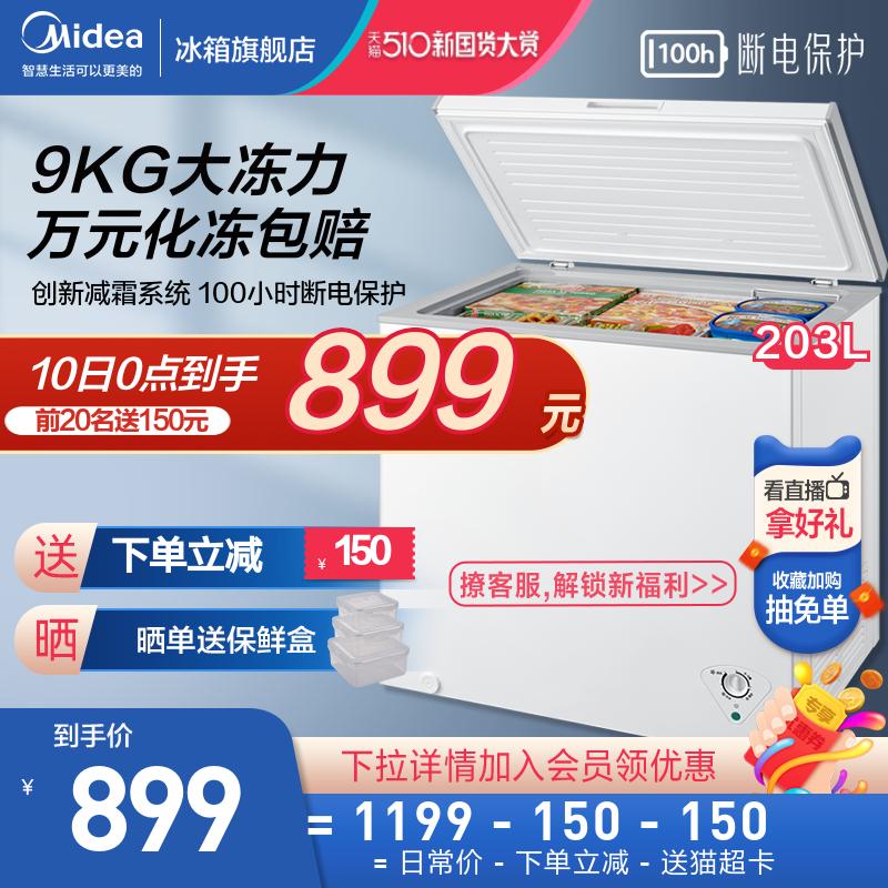 美的203升小型冷藏冷冻卧式冰柜