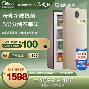 美的118升母乳抽屉立式大容量冰柜客厅冰吧家用小型迷你冷柜冰箱