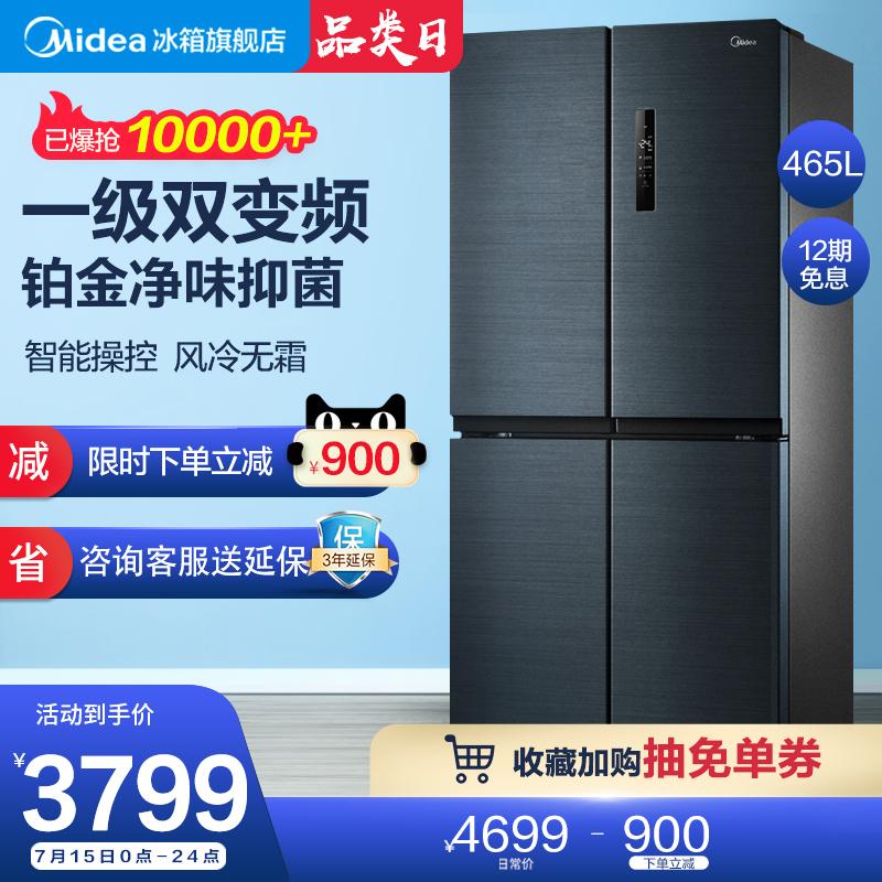 美的465十字四门对开四开门电冰箱
