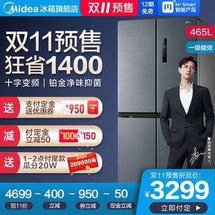 Midea/美的BCD-465WTPZM(E)十字对开四门变频智能无霜家用电冰箱价格