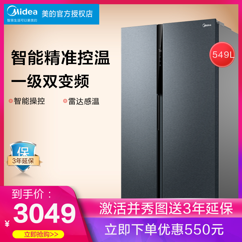 Midea / Midea bcd-549wkpzm (E) double door refrigerator, opposite door, household air-cooled intelligent appliance, frequency conversion