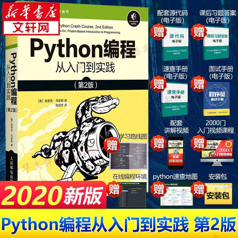【2020新版】Python编程从入门到实践第2版 Python3.5语言程序python3数据分析实战计算机编程入门网络爬虫开发零基础教程教材书籍