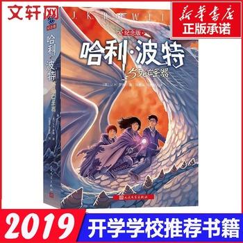 哈利波特与死亡圣器纪念版中文书籍