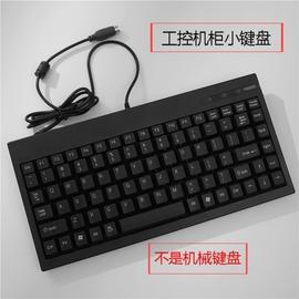 工业小键盘工控机柜数控机床PS2圆口/usb设备专用抗干扰防静电