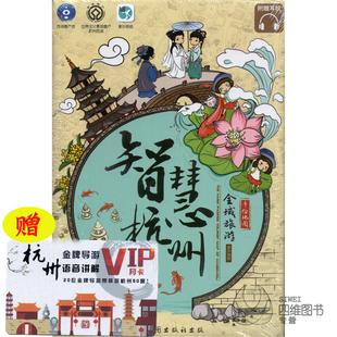 新版杭州手绘地图 杭州旅游图 原创手绘 杭州各景点路线小吃规划旅行地图 附赠面值30元导游讲解卡耳机一副 杭州市地图