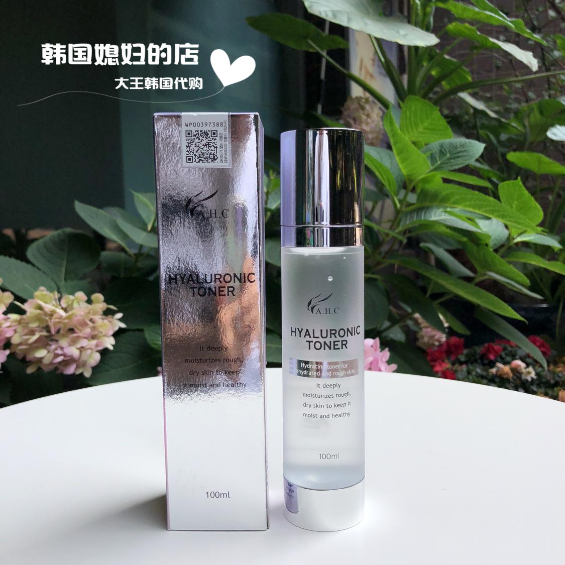 韩国媳妇大王AHC热卖B5透明质酸玻尿酸爽肤水水润不油腻100ml