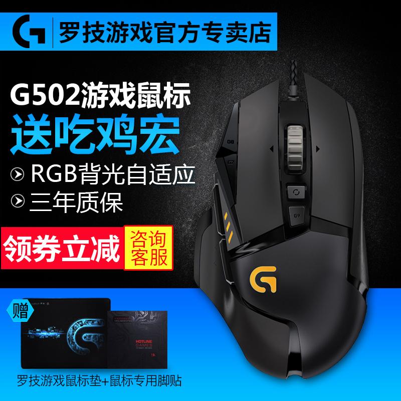 羅技G102有線游戲滑鼠RGB專業競技絕地求生吃雞宏LOL宏G502 G402