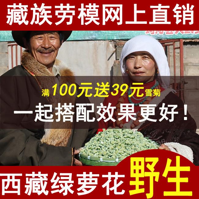 500g斤正品1绿箩花结香茶头茬西藏野生藏绿罗卓玛阿妈绿萝花茶