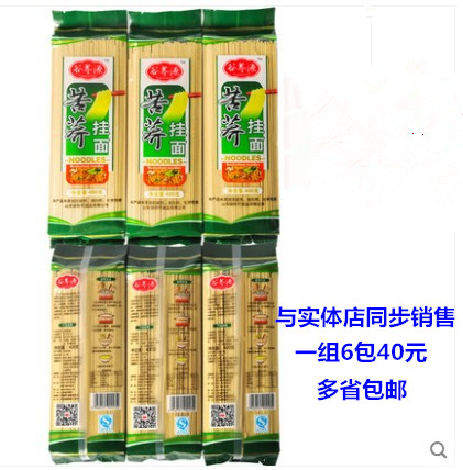 Guqiaoyuan tartary buckwheat noodle 400g 6 pack without sugar, diabetes staple food mixed noodles coarse grain noodles