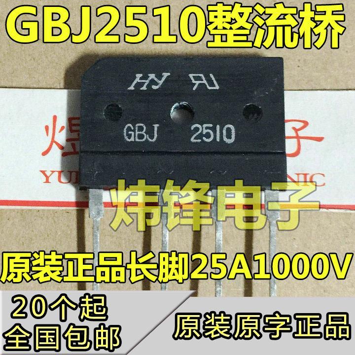 Оригинальный импортный разбирать GBJ2510 25A1000V электромагнитная печь целую струиться мост куча плоский мост имени для GBJ2508