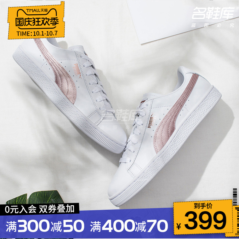 PUMA彪马官网旗舰男鞋女鞋2020运动鞋休闲鞋金标小白鞋板鞋374154