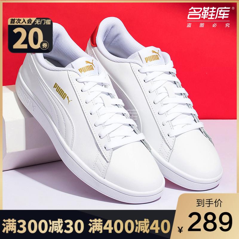 PUMA彪马官网旗舰男鞋女鞋2020新款运动鞋休闲低帮板鞋365215
