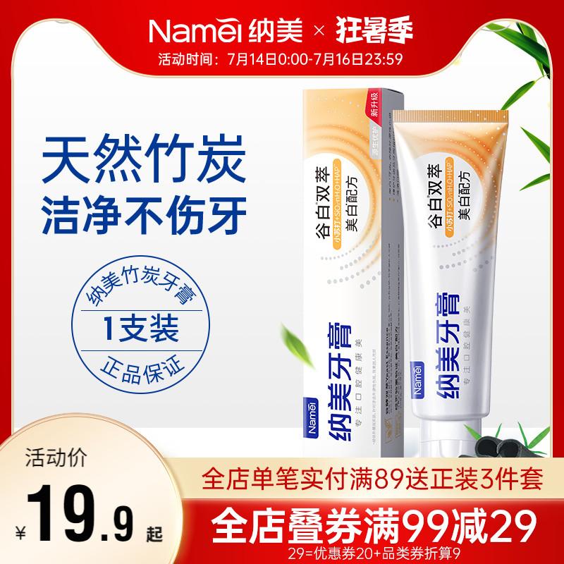 纳美白牙膏洁白牙膏 竹炭牙膏清新口气 小苏打牙膏正装120G淘宝优惠券