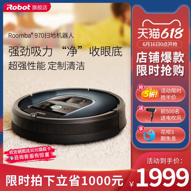 iRobot艾罗伯特970扫地机器人家用电器全自动智能吸尘器三合一