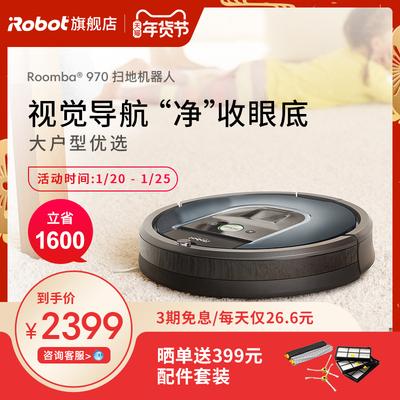 iRobot艾罗伯特970扫地机器人家用电器全自动智能吸尘