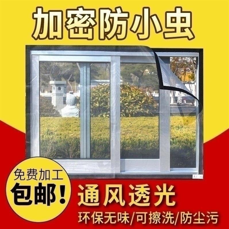 卧室自粘式纱窗门防尘网防护窗加厚粘贴蚊帐通风网窗户隔断沙网。(非品牌)