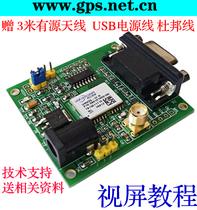 UM220IV北斗芯片GPS模块RTD千寻位置TTL2323米天线MH16