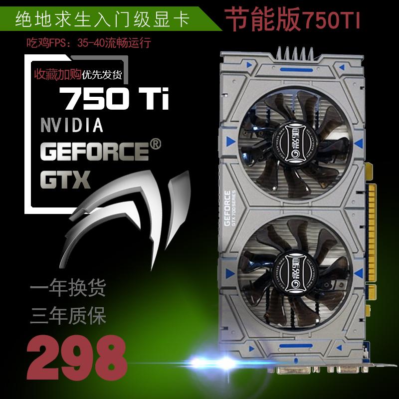 影驰GTX750Ti 2G骁将独立显卡LOLCF游戏流畅H1Z1 GTX760 650Ti 1G