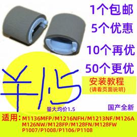 搓纸轮适用HP惠普P1007 1106 M1136 M126A 1216 M1213 M128打印机
