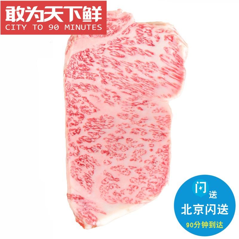 600g1块 纯澳洲进口和牛M12+  原切精修 西冷牛排 霜降雪花牛扒A5