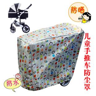 儿童婴儿手推车防尘罩防水童车保护套遮阳防晒防灰隔热收纳袋通用